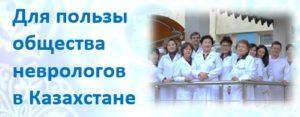 "Казахстанская Национальная Ассоциация Неврологов ""Neuroscience"". KNANN neurology.org.kz"