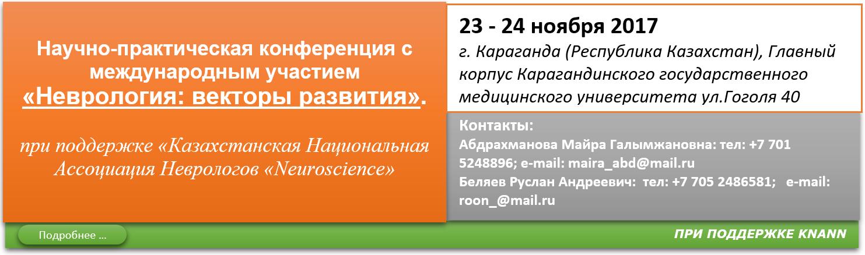 Научно-практическая конференция с международным участием «Неврология: векторы развития».