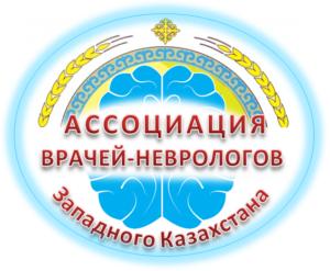 Ассоциация врачей-неврологов Западного Казахстана