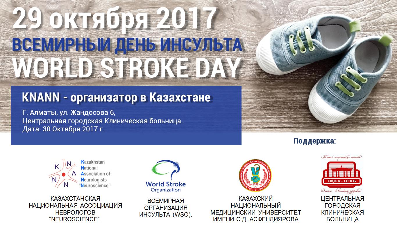 """Казахстанская Национальная Ассоциация Неврологов """"Neuroscience""""."""